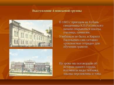 Выступление 4 поисковой группы В 1803 с приездом на Кубань священника К.В.Рос...