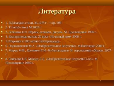 Литература 1. В.Бакалдин стихи. М.1978 г. – стр. 196 2. Т.Голуб стихи М.2005 ...