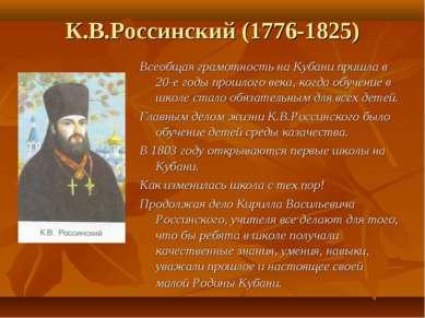 К.В.Россинский (1776-1825) Всеобщая грамотность на Кубани пришла в 20-е годы ...