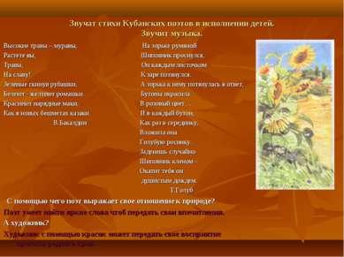 Звучат стихи Кубанских поэтов в исполнении детей. Звучит музыка. Высокие трав...