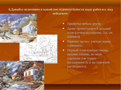 4.Давайте вспомним в какой последовательности надо работать над пейзажем: Про...
