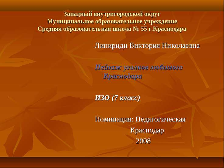 Западный внутригородской округ Муниципальное образовательное учреждение Средн...