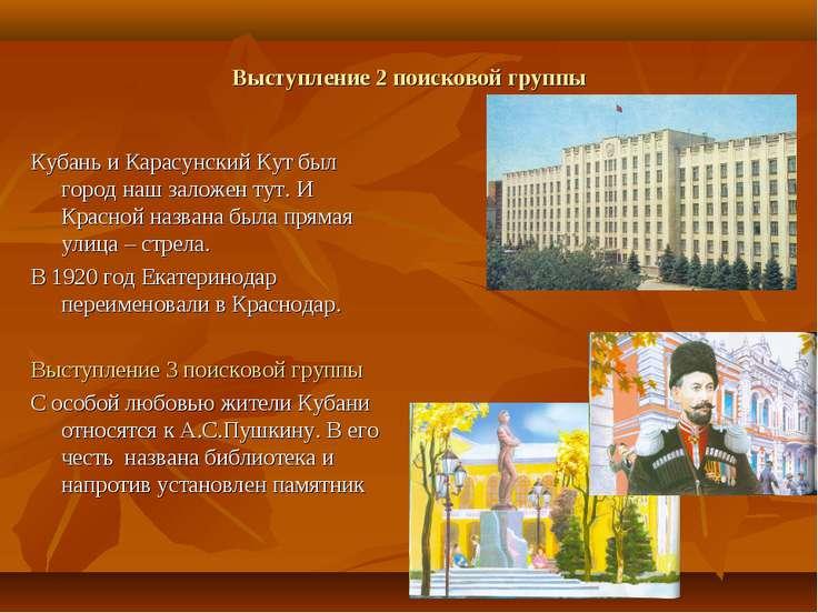 Выступление 2 поисковой группы Кубань и Карасунский Кут был город наш заложен...