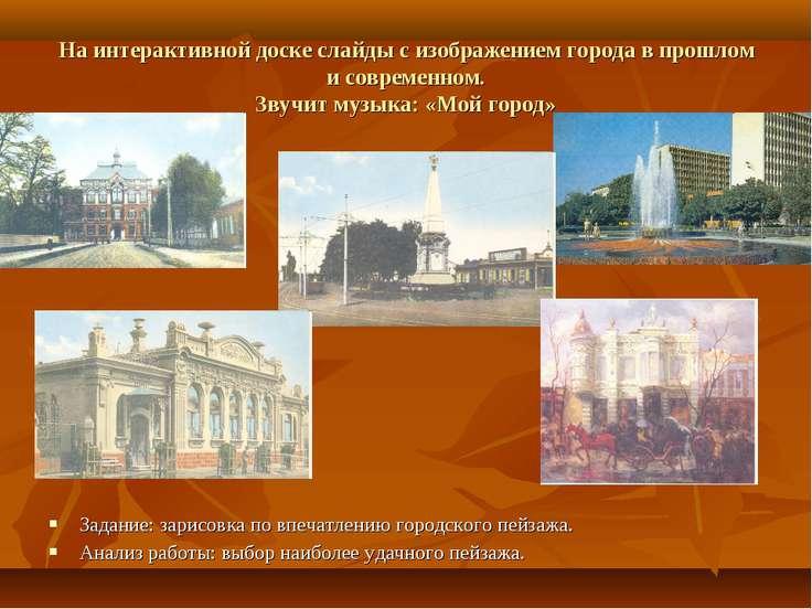 На интерактивной доске слайды с изображением города в прошлом и современном. ...