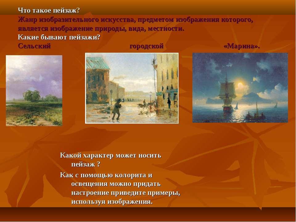 Что такое пейзаж? Жанр изобразительного искусства, предметом изображения кото...