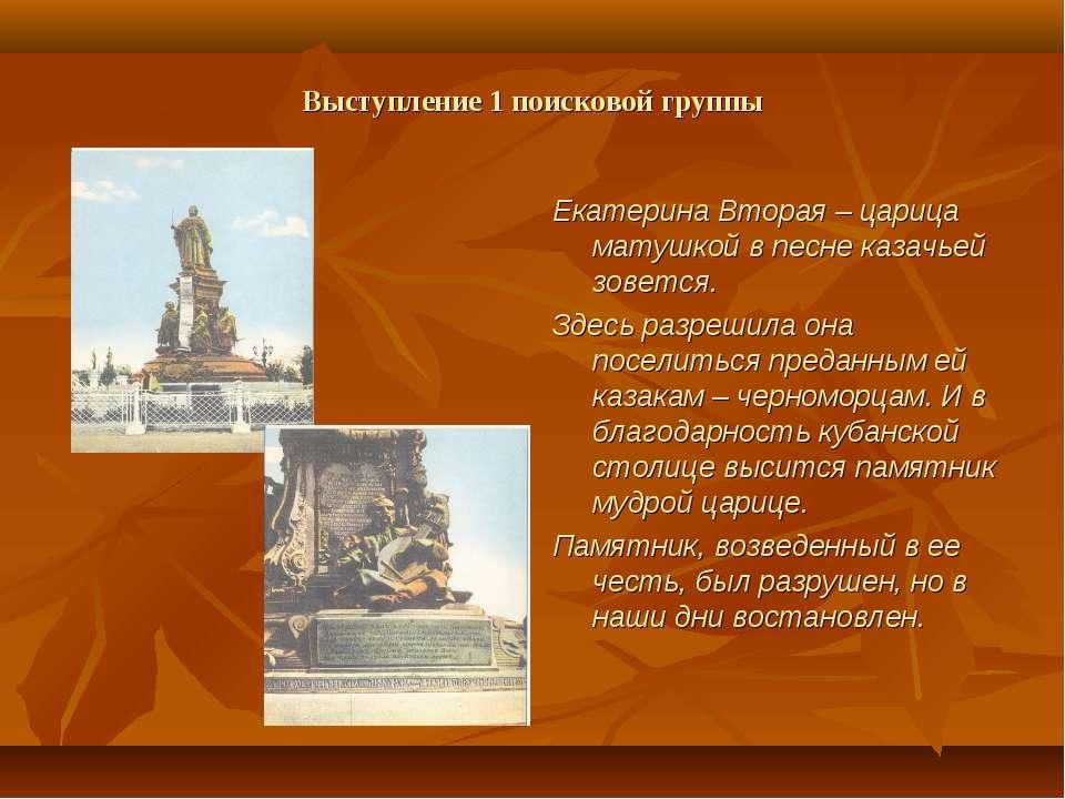 Выступление 1 поисковой группы Екатерина Вторая – царица матушкой в песне каз...