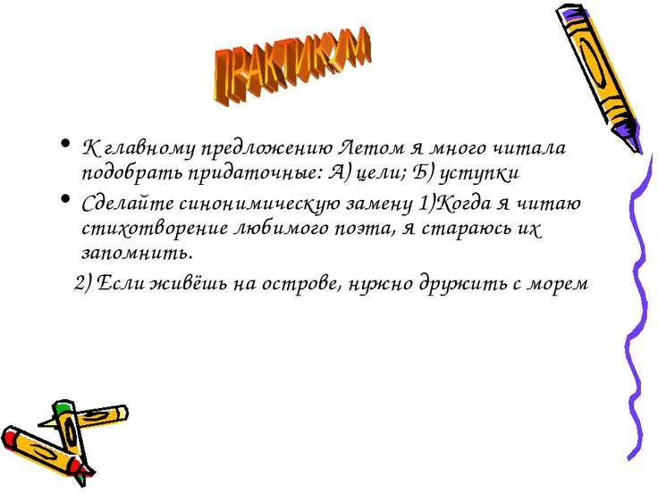 К главному предложению Летом я много читала подобрать придаточные: А) цели; Б...