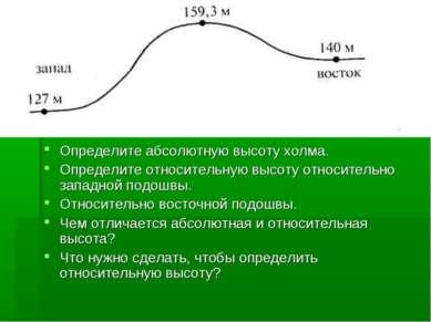 . Определите абсолютную высоту холма. Определите относительную высоту относит...