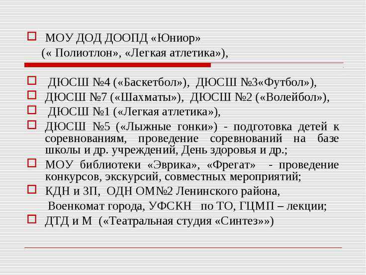 МОУ ДОД ДООПД «Юниор» (« Полиотлон», «Легкая атлетика»), ДЮСШ №4 («Баскетбол»...