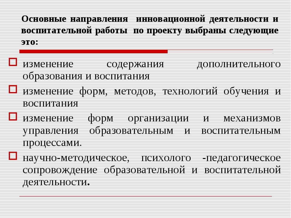 Основные направления инновационной деятельности и воспитательной работы по пр...