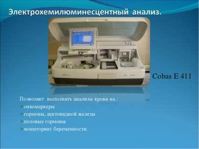 Позволяет выполнять анализы крови на : онкомаркеры гормоны, щитовидной железы...