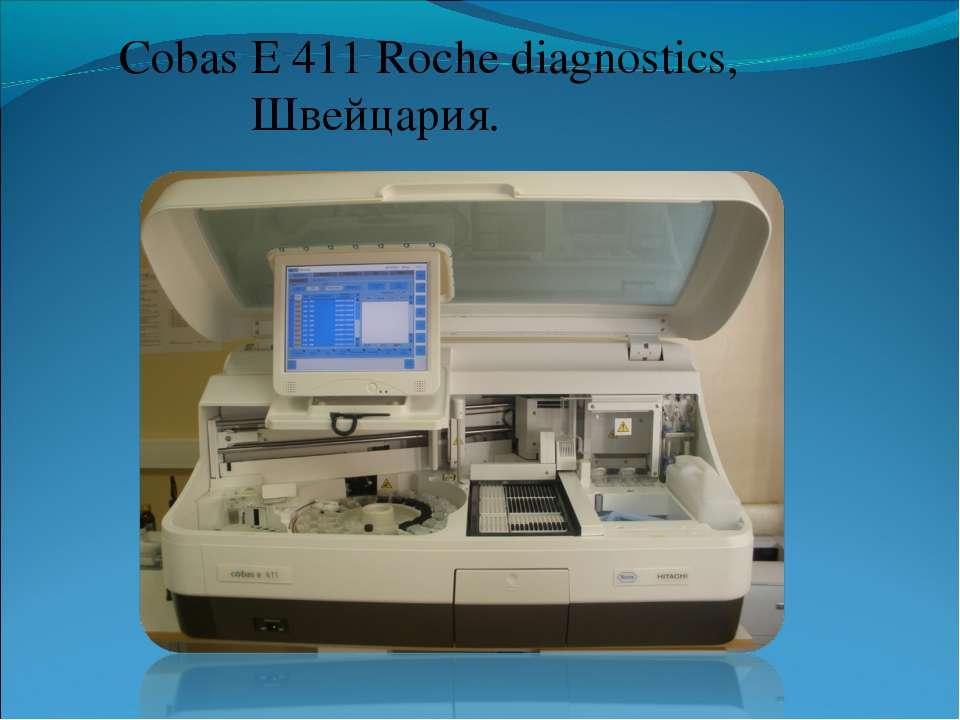 Cobas E 411 Roche diagnostics, Швейцария.