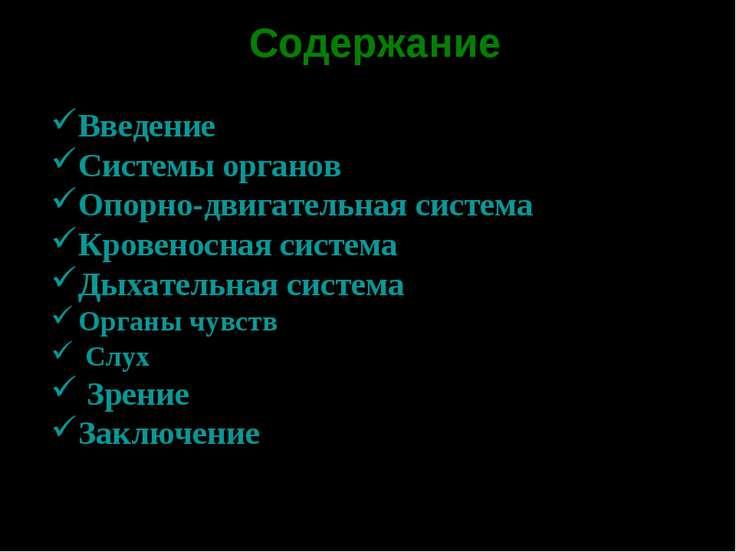 Содержание Введение Системы органов Опорно-двигательная система Кровеносная с...