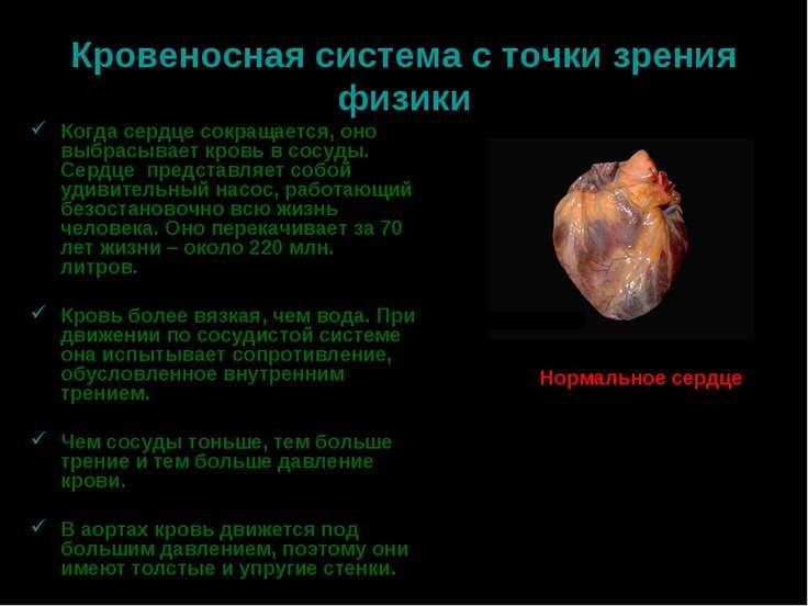 Кровеносная система с точки зрения физики Когда сердце сокращается, оно выбра...