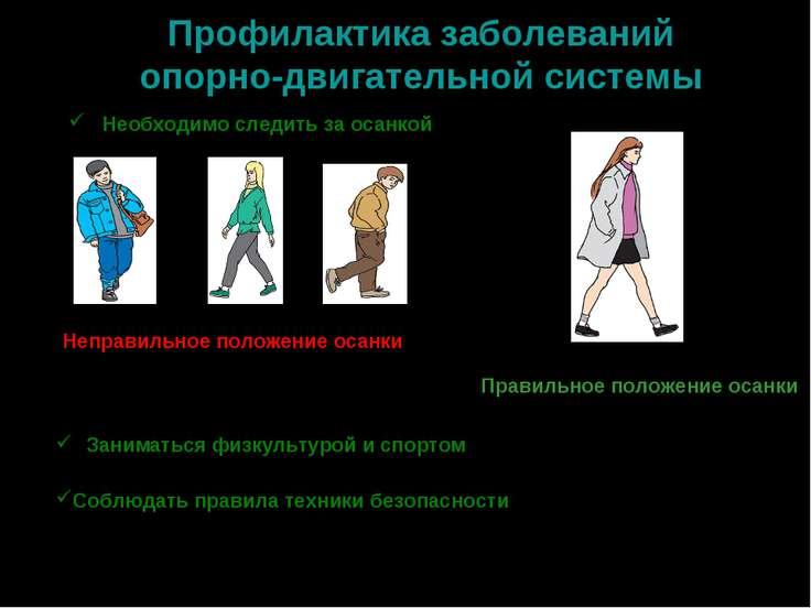 Профилактика заболеваний опорно-двигательной системы Заниматься физкультурой ...
