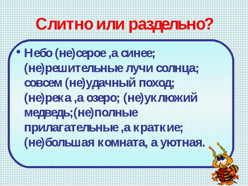 Слитно или раздельно? Небо (не)серое ,а синее; (не)решительные лучи солнца; с...