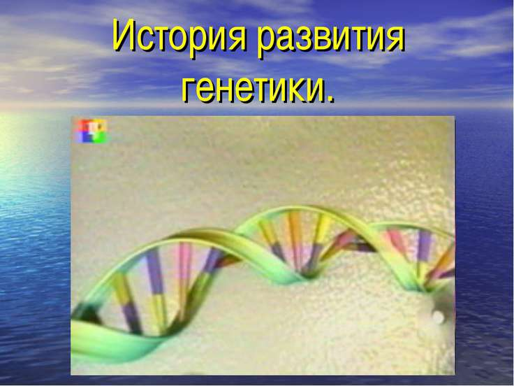 История развития генетики.