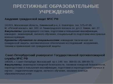 Академия гражданской защит МЧС РФ 141415, Московская область, Химкинский р-н,...