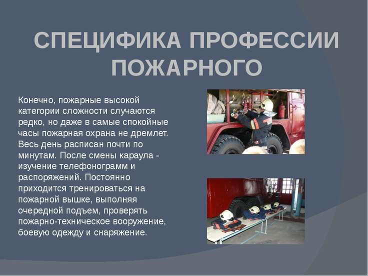 СПЕЦИФИКА ПРОФЕССИИ ПОЖАРНОГО Конечно, пожарные высокой категории сложности с...