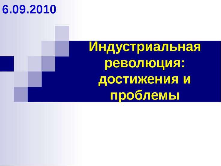 Индустриальная революция: достижения и проблемы 6.09.2010