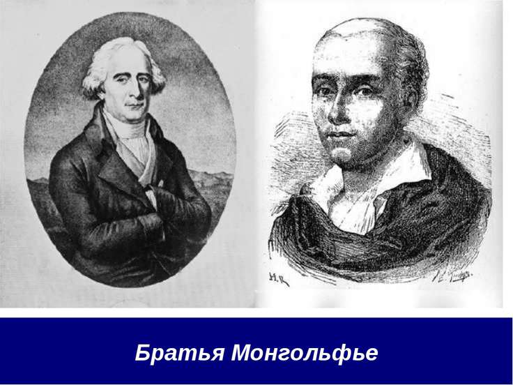 Братья Монгольфье