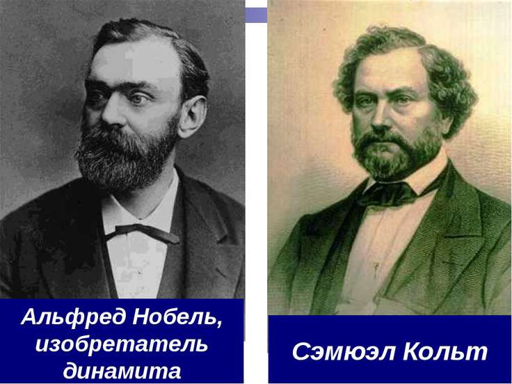 Альфред Нобель, изобретатель динамита Сэмюэл Кольт