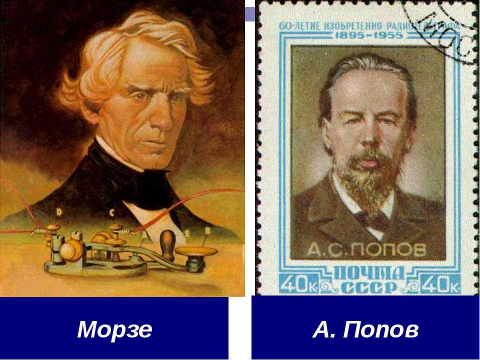 Морзе А. Попов