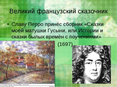 Великий французский сказочник Славу Перро принёс сборник «Сказки моей матушки...