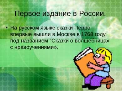 Первое издание в России. На русском языке сказки Перро впервые вышли в Москве...