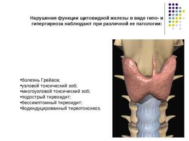 Нарушения функции щитовидной железы в виде гипо- и гипертиреоза наблюдают при...