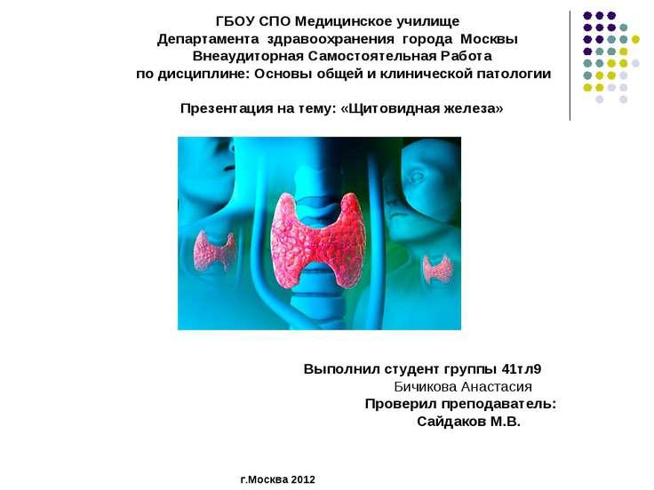 ГБОУ СПО Медицинское училище Департамента здравоохранения города Москвы Внеау...