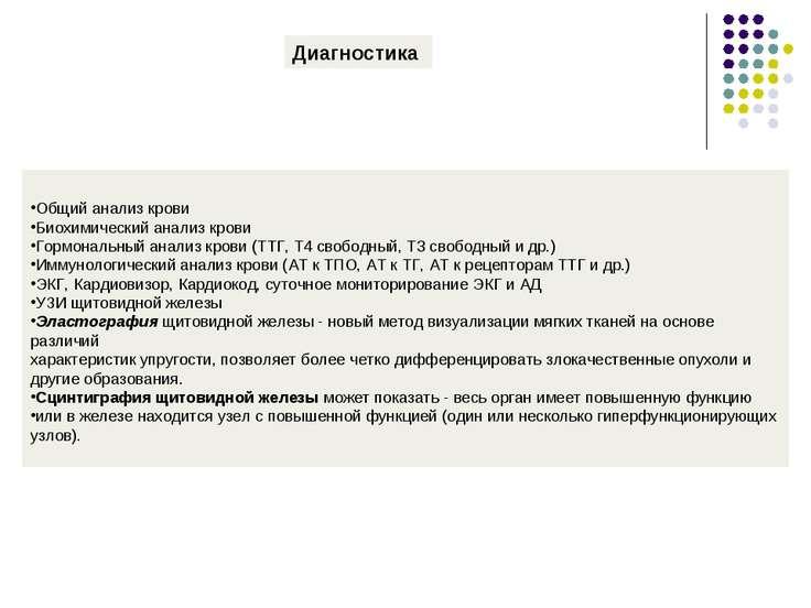 Диагностика Общий анализ крови Биохимический анализ крови Гормональный анализ...