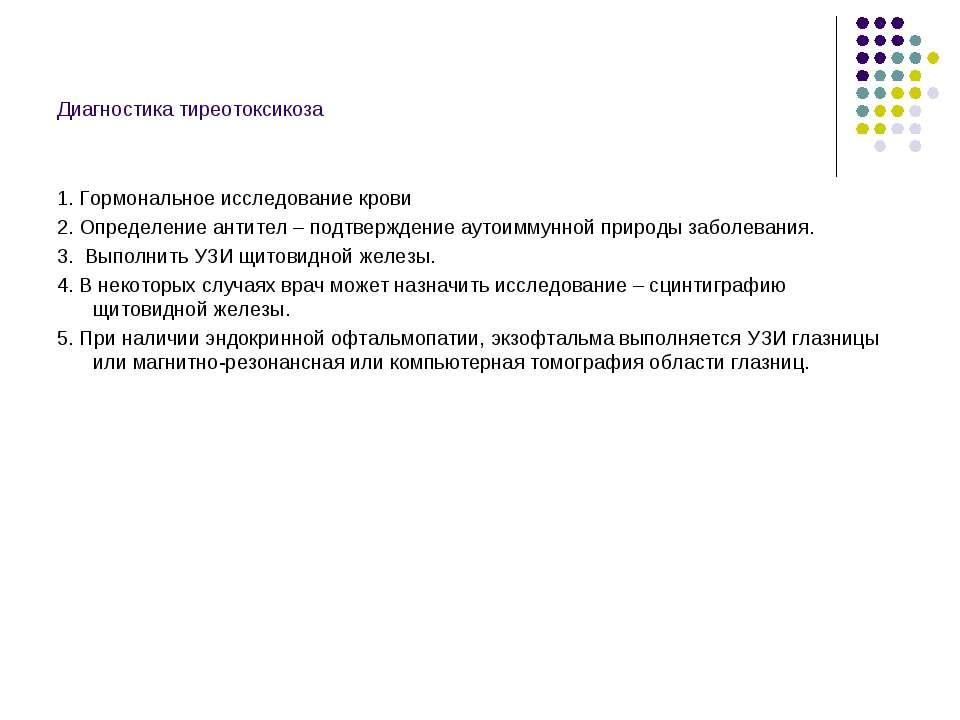 Диагностика тиреотоксикоза 1.Гормональное исследование крови 2.Определение ...
