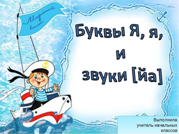 Выполнила учитель начальных классов Данилова Г.Н.