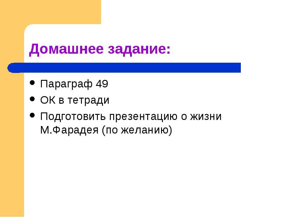 Домашнее задание: Параграф 49 ОК в тетради Подготовить презентацию о жизни М....