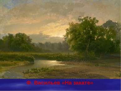 Ф. Васильев «На закате»