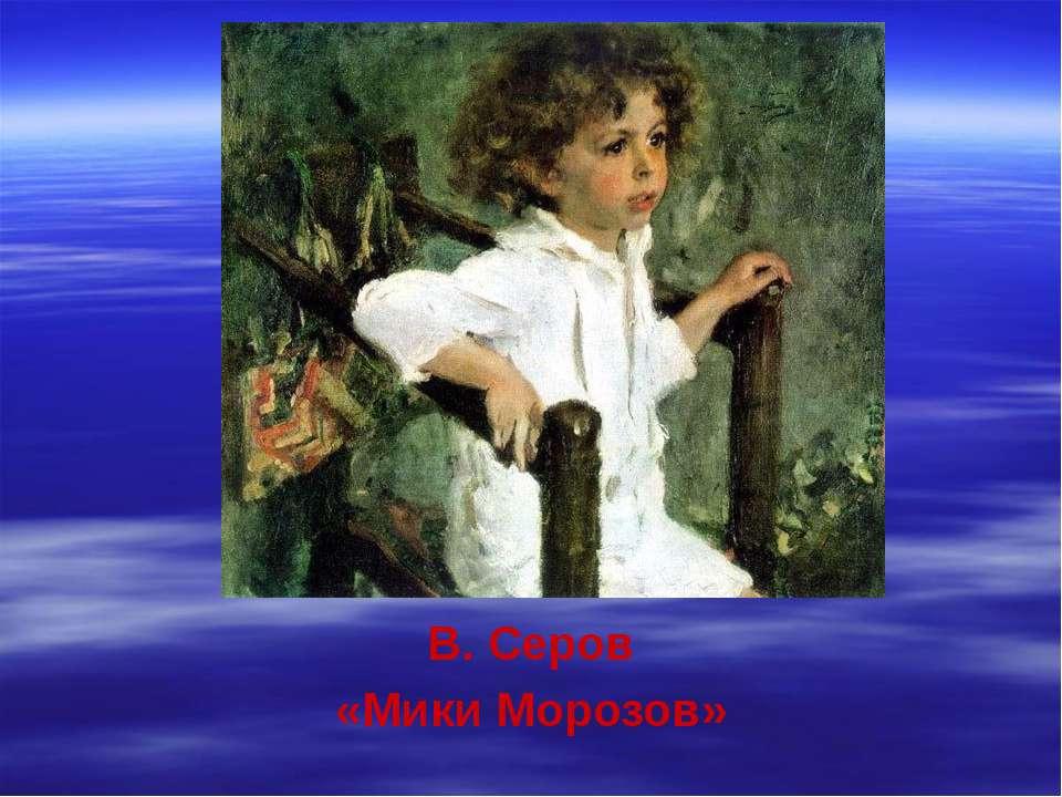 В. Серов «Мики Морозов»