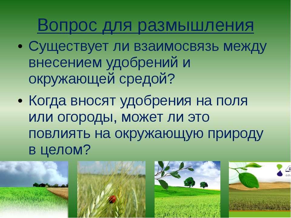 Вопрос для размышления Существует ли взаимосвязь между внесением удобрений и ...