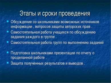 Этапы и сроки проведения Обсуждение со школьниками возможных источников инфор...
