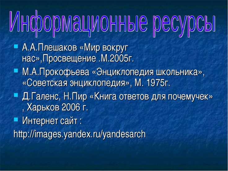 А.А.Плешаков «Мир вокруг нас»,Просвещение .М.2005г. М.А.Прокофьева «Энциклопе...