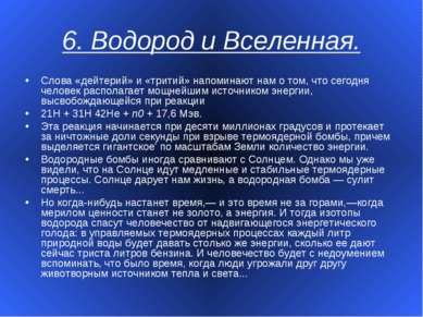 6. Водород и Вселенная. Слова «дейтерий» и «тритий» напоминают нам о том, что...