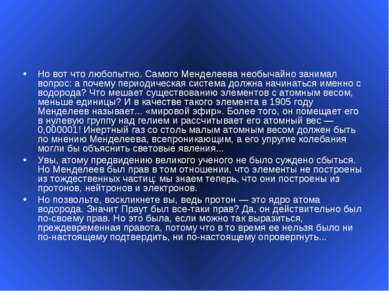 Но вот что любопытно. Самого Менделеева необычайно занимал вопрос: а почему п...