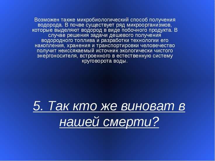 5. Так кто же виноват в нашей смерти? Возможен также микробиологический спосо...