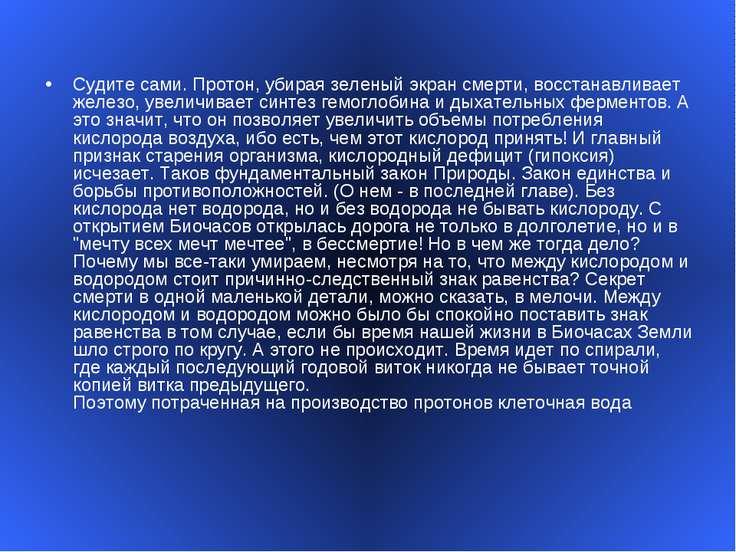 Судите сами. Протон, убирая зеленый экран смерти, восстанавливает железо, уве...