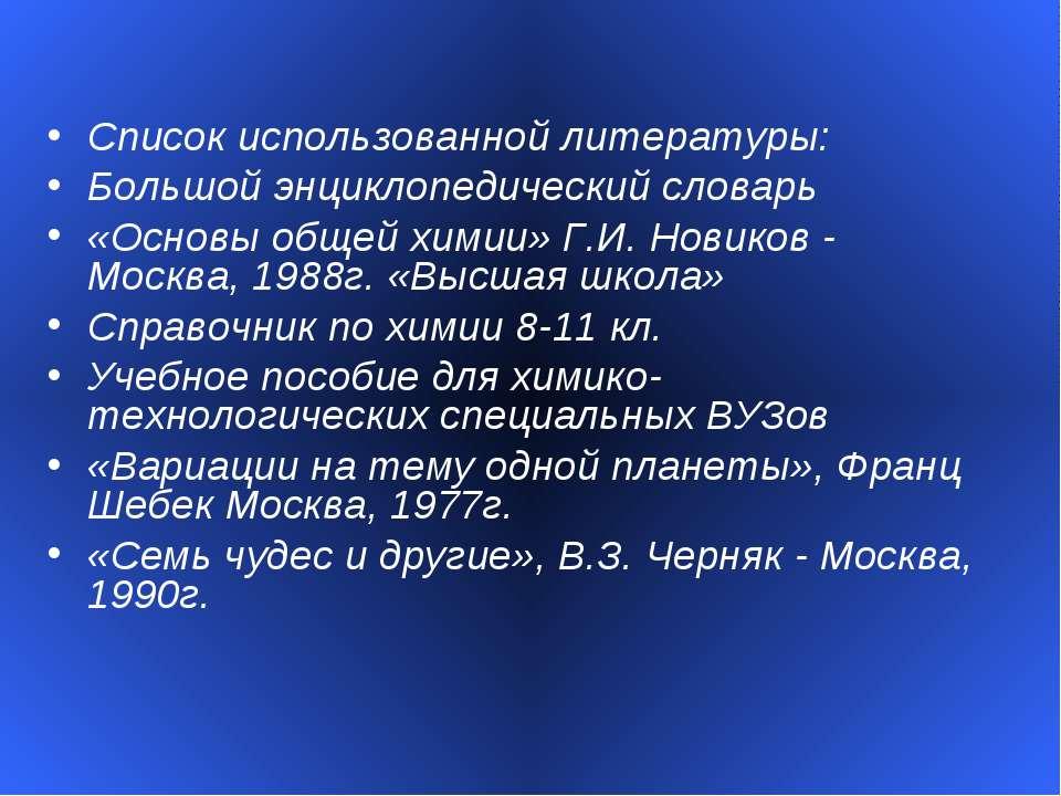 Список использованной литературы: Большой энциклопедический словарь «Основы о...