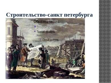 Строительство-санкт петербурга