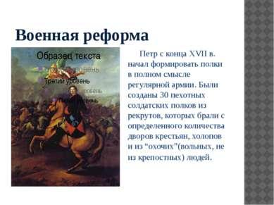 Военная реформа Петр с конца XVII в. начал формировать полки в полном смысле ...
