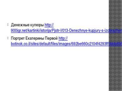 Денежные купюры http://900igr.net/kartinki/istorija/Pjotr-I/013-Denezhnye-kup...
