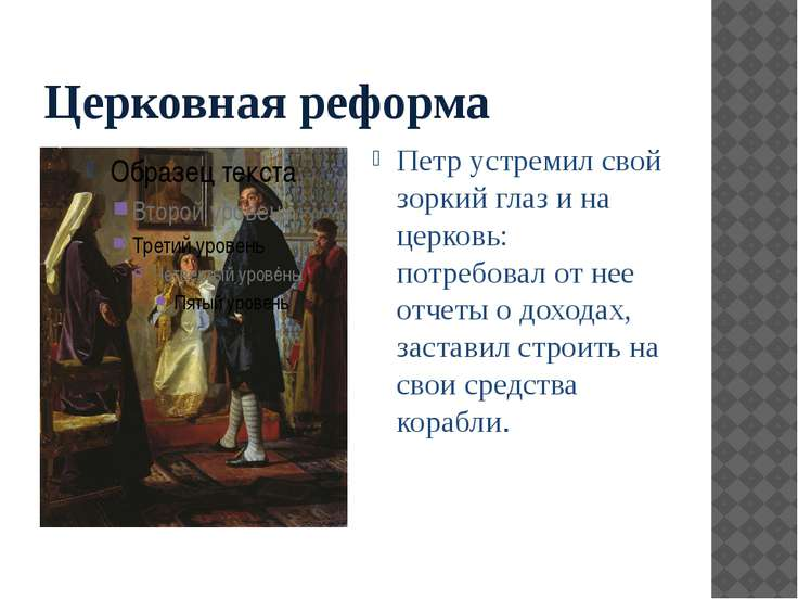 Церковная реформа Петр устремил свой зоркий глаз и на церковь: потребовал от ...