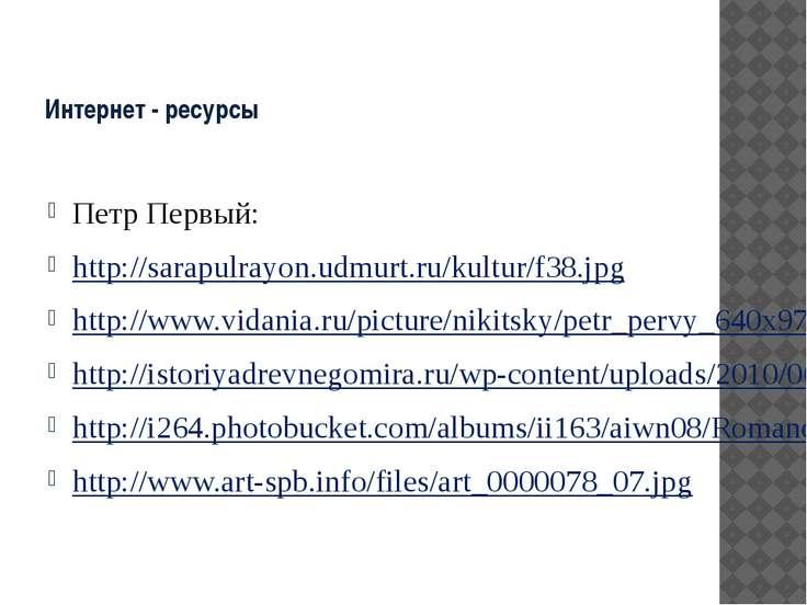 Интернет - ресурсы Петр Первый: http://sarapulrayon.udmurt.ru/kultur/f38.jpg ...